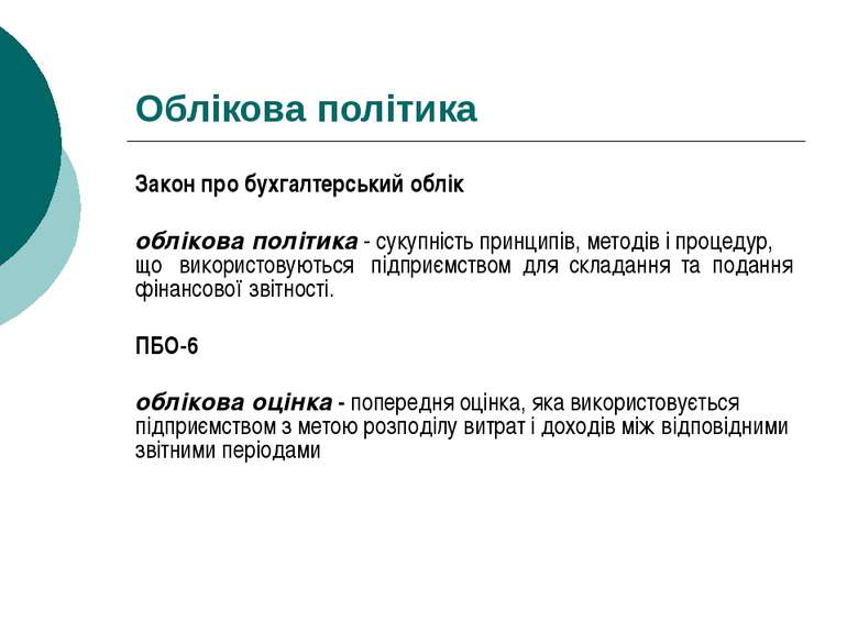 Облікова політика Закон про бухгалтерський облік облікова політика - сукупніс...