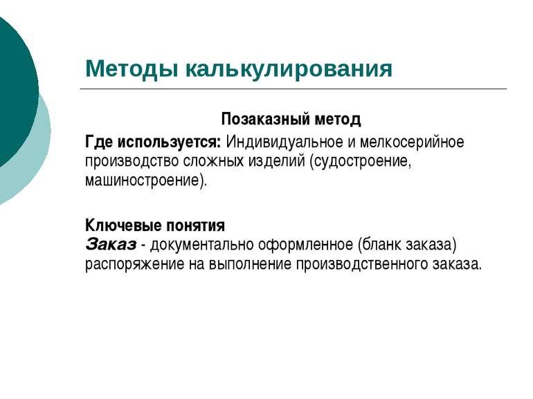 Методы калькулирования Позаказный метод Где используется: Индивидуальное и ме...