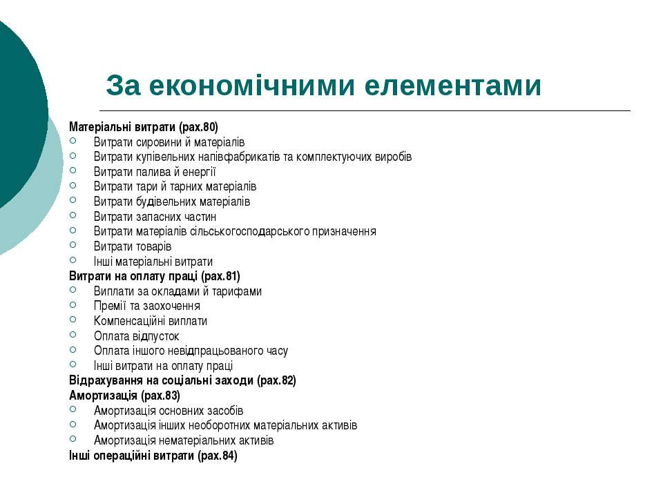 За економічними елементами Матеріальні витрати (рах.80) Витрати сировини й ма...