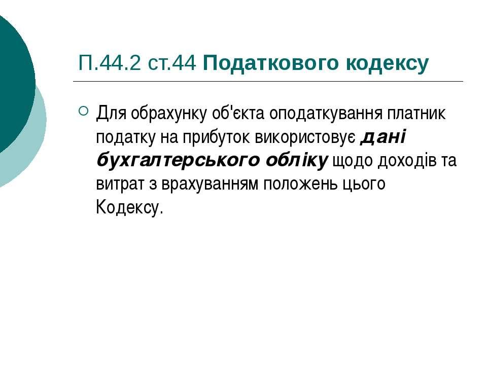 П.44.2 ст.44 Податкового кодексу Для обрахунку об'єкта оподаткування платник ...