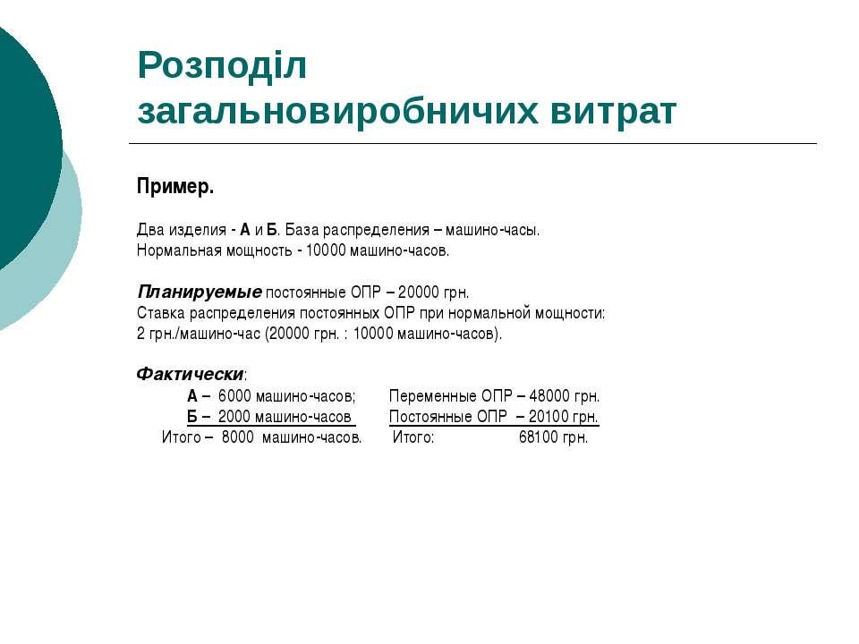 Розподіл загальновиробничих витрат Пример. Два изделия А и Б. База распредел...