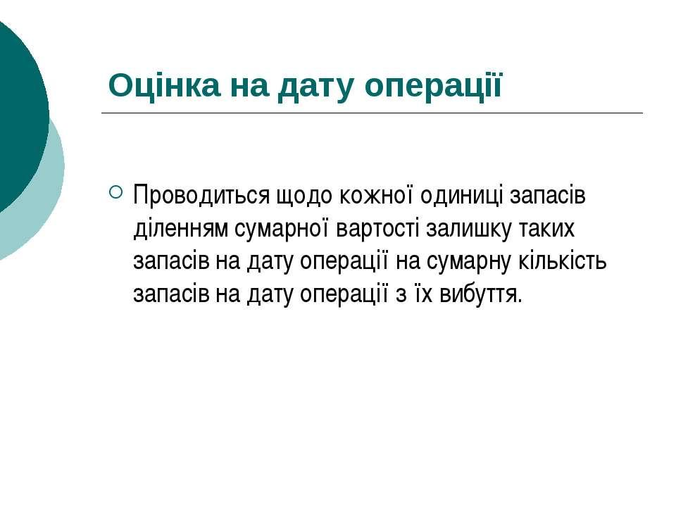 Оцінка на дату операції Проводиться щодо кожної одиниці запасів діленням сума...