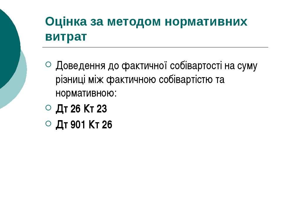 Оцінка за методом нормативних витрат Доведення до фактичної собівартості на с...