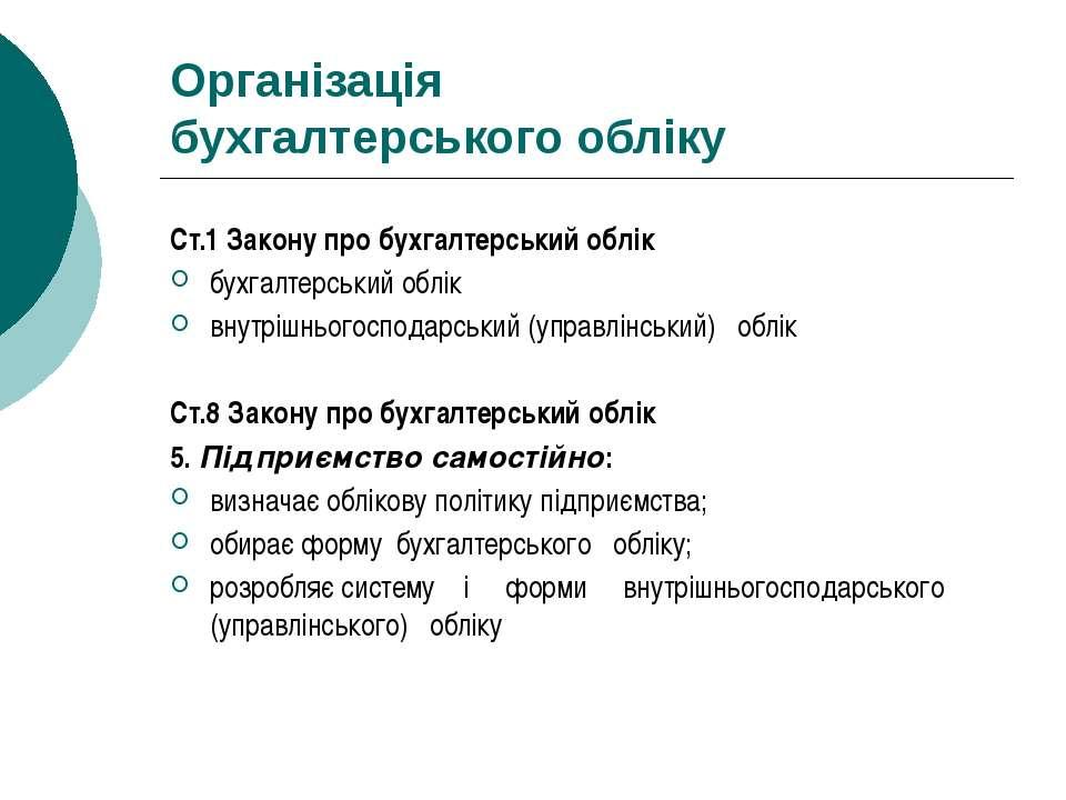 Організація бухгалтерського обліку Ст.1 Закону про бухгалтерський облік бухга...