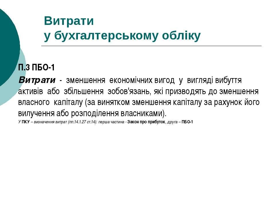 Витрати у бухгалтерському обліку П.3 ПБО-1 Витрати - зменшення економічних ви...