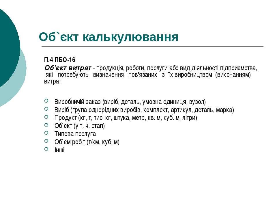 Об`єкт калькулювання П.4 ПБО-16 Об'єкт витрат - продукція, роботи, послуги аб...