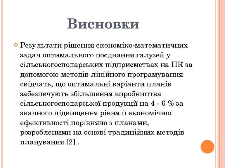 Висновки Результати рішення економіко-математичних задач оптимального поєднан...