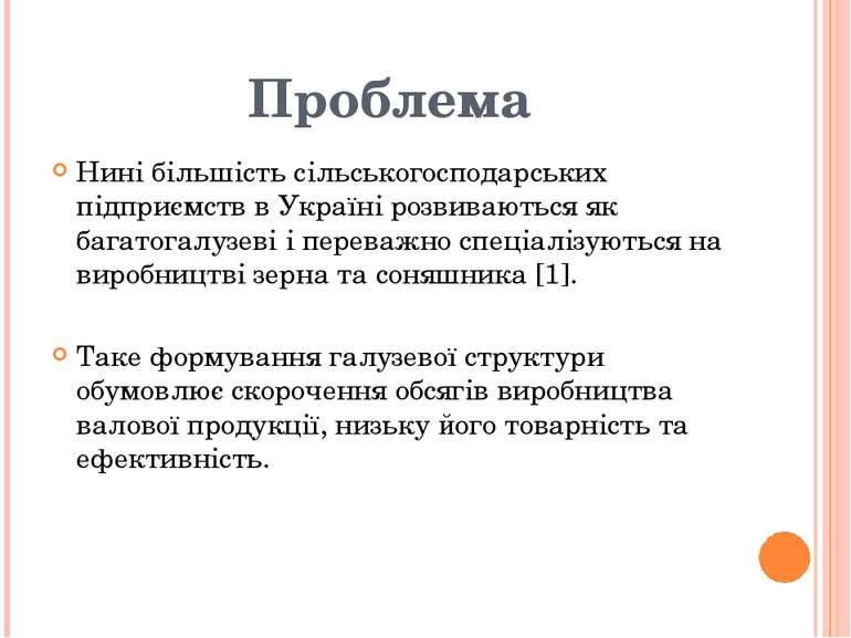 Проблема Нині більшість сільськогосподарських підприємств в Україні розвивают...
