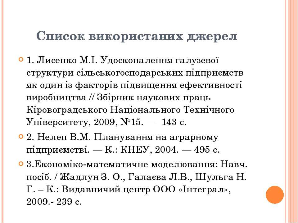 Список використаних джерел 1. Лисенко М.І. Удосконалення галузевої структури ...