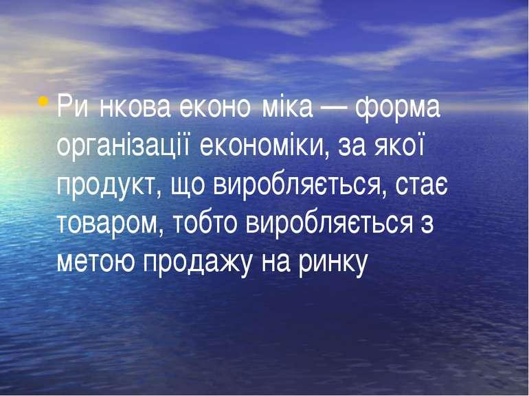 Ри нкова еконо міка — форма організації економіки, за якої продукт, що виробл...