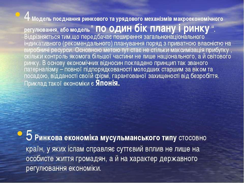 4 Модель поєднання ринкового та урядового механізмів макроекономічного регулю...