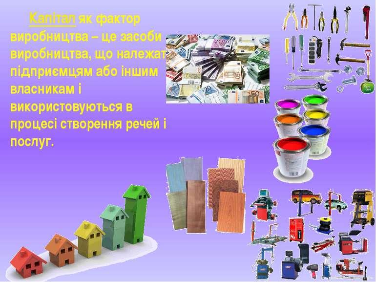 Капітал як фактор виробництва – це засоби виробництва, що належать підприємця...