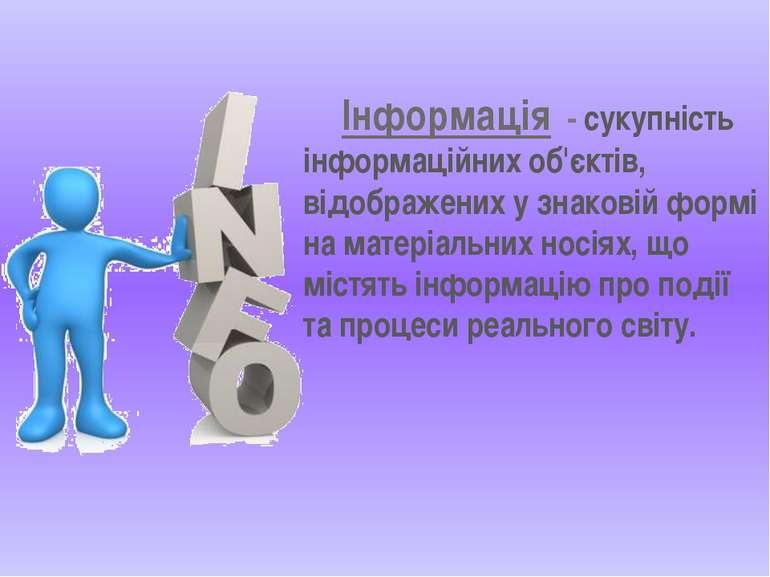 Інформація - сукупнiсть iнформацiйних об'єктiв, вiдображених у знаковiй формi...
