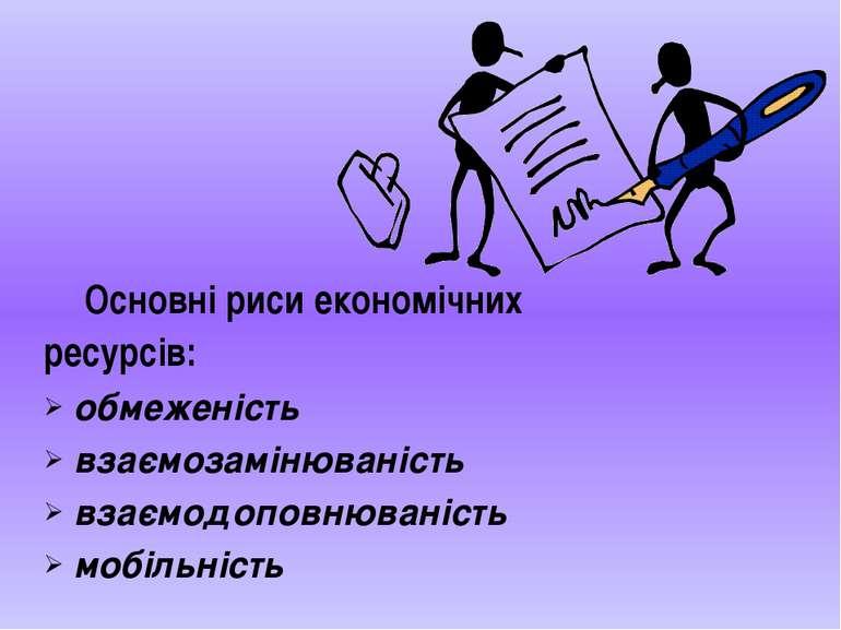 Основні риси економічних ресурсів: обмеженість взаємозамінюваність взаємодопо...