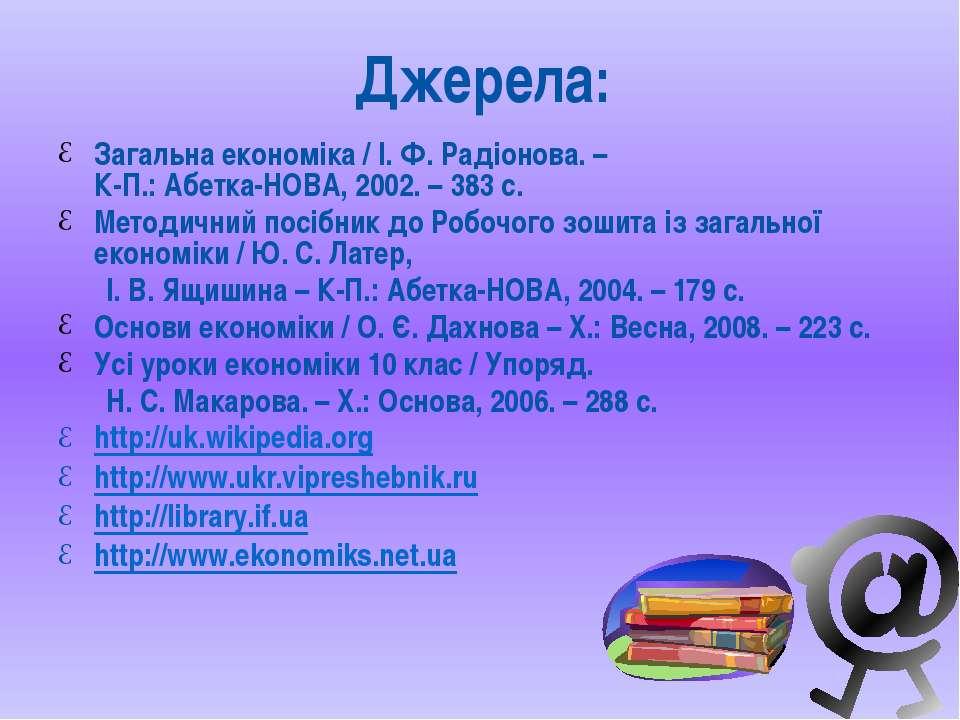 Загальна економіка / І. Ф. Радіонова. – К-П.: Абетка-НОВА, 2002. – 383 с. Мет...
