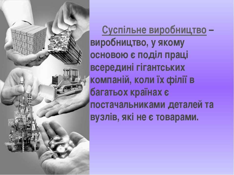 Суспільне виробництво – виробництво, у якому основою є поділ праці всередині ...