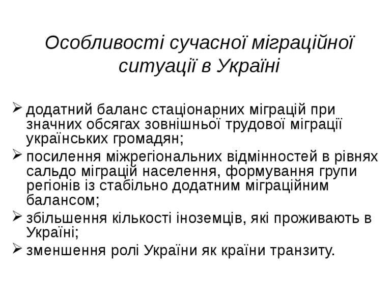 Особливості сучасної міграційної ситуації в Україні додатний баланс стаціонар...