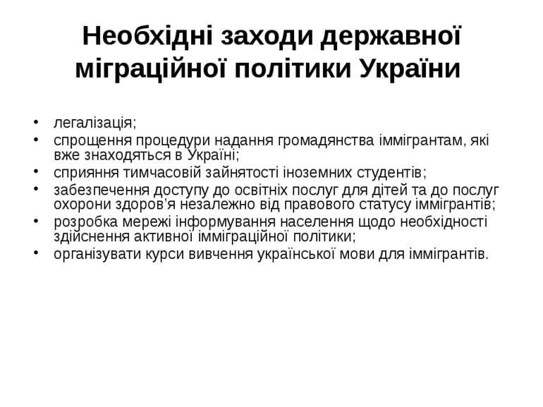 Необхідні заходи державної міграційної політики України легалізація; спрощенн...