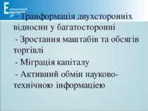 - Транформація двухсторонніх відносин у багатосторонні - Зростання маштабів т...