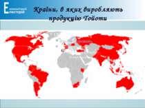 Країни, в яких виробляють продукцію Тойоти