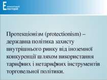 Протекціонізм (protectionism) – державна політика захисту внутрішнього ринку ...