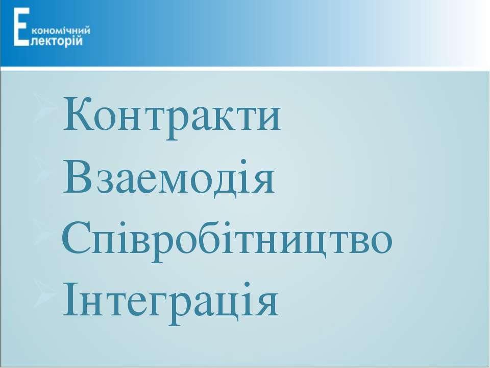 Контракти Взаемодія Співробітництво Інтеграція