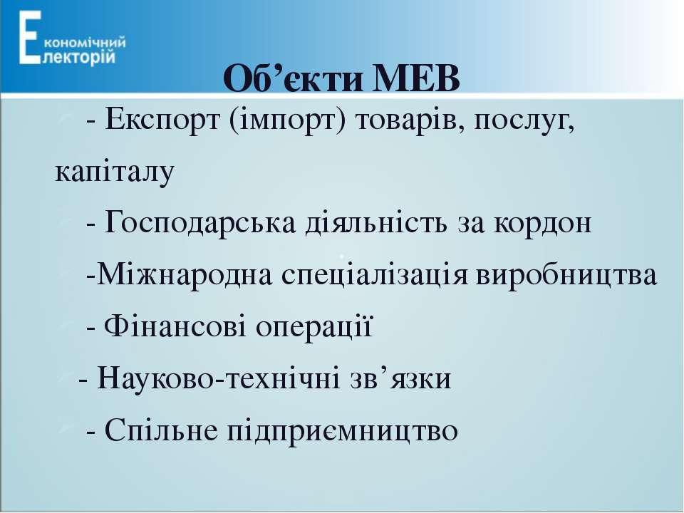 Об'єкти МЕВ - Експорт (імпорт) товарів, послуг, капіталу - Господарська діяль...