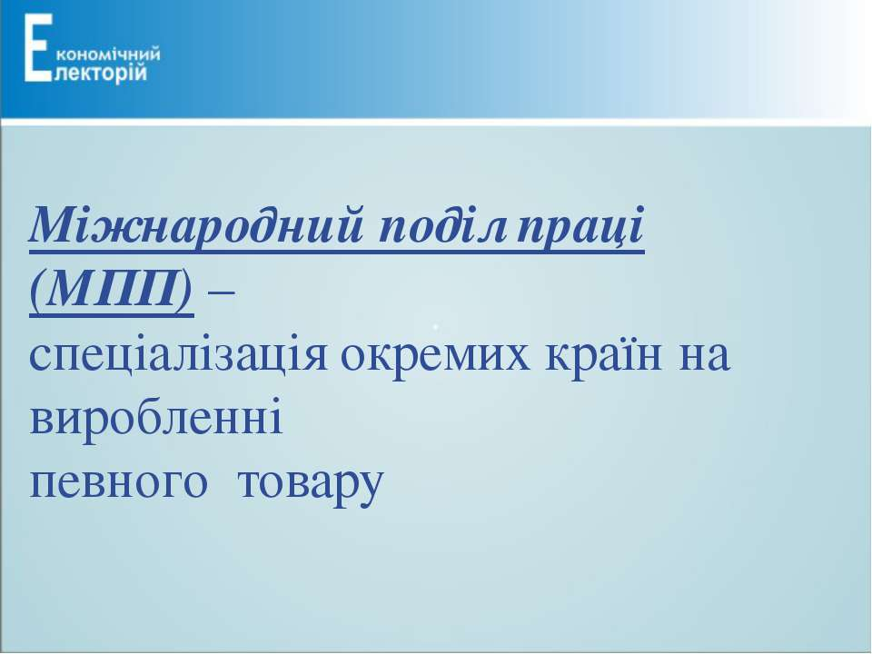 Міжнародний поділ праці (МПП) – спеціалізація окремих країн на виробленні пев...