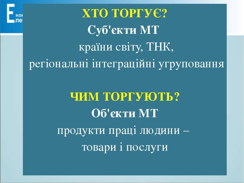 ХТО ТОРГУЄ? Суб'єкти МТ країни світу, ТНК, регіональні інтеграційні угрупован...