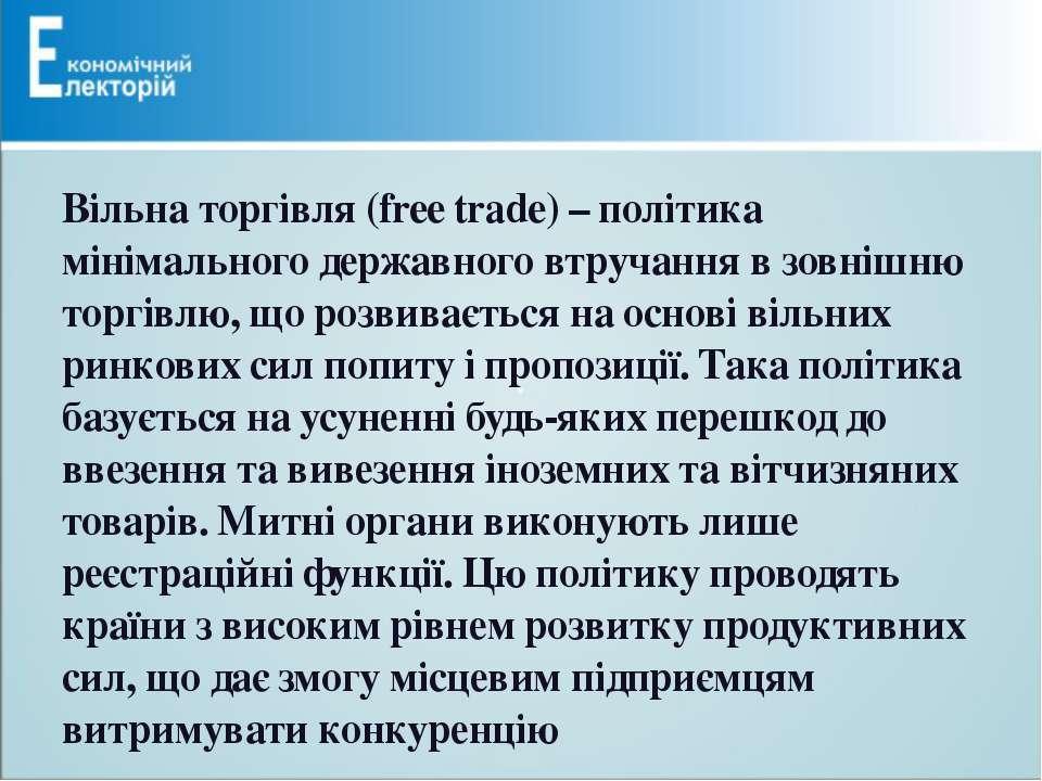 Вільна торгівля (free trade) – політика мінімального державного втручання в з...
