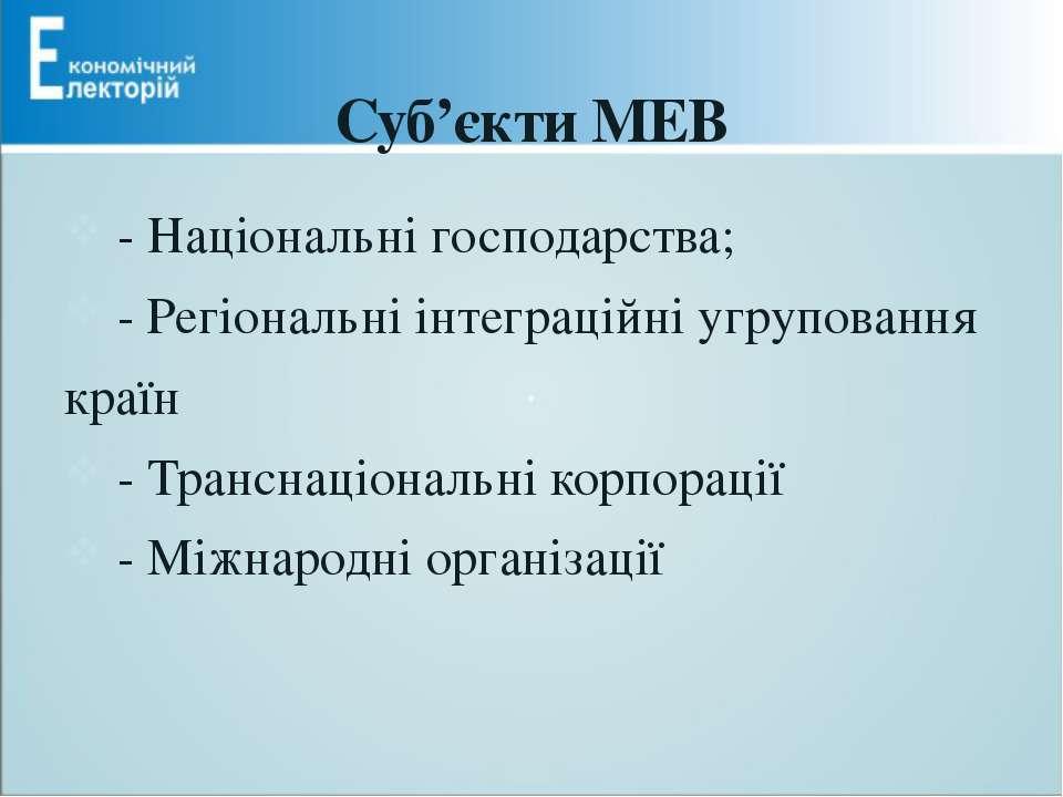 Суб'єкти МЕВ - Національні господарства; - Регіональні інтеграційні угрупован...