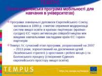 ТЕМПУС (Транс'європейська програма мобільності для навчання в університетах) ...