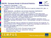 EMARO - European Master in Advanced Robotics Тривалість програми: 2 роки (120...