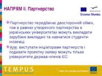 НАПРЯМ II. Партнерство Партнерство передбачає двосторонній обмін, тож в рамка...