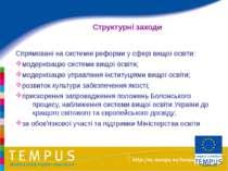 Структурні заходи Спрямовані на системні реформи у сфері вищої освіти: модерн...