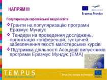 НАПРЯМ III Популяризація європейської вищої освіти Гранти на популяризацію пр...