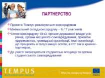 Проекти Темпус реалізуються консорціумом Мінімальний склад консорціуму – 6 / ...