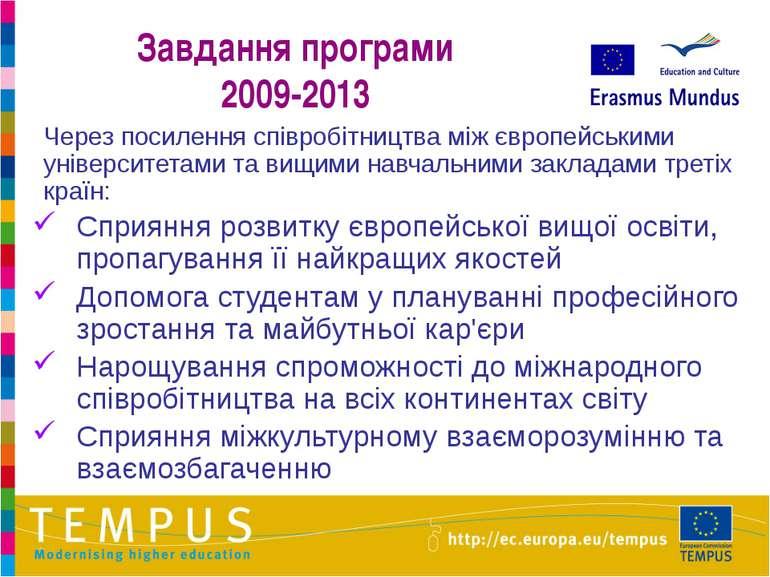 Через посилення співробітництва між європейськими університетами та вищими на...