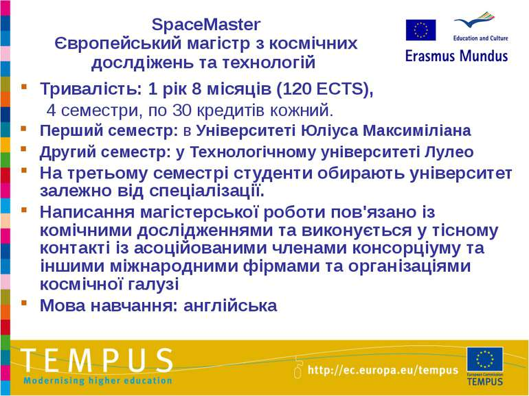 SpaceMaster Європейський магістр з космічних дослдіжень та технологій Тривалі...