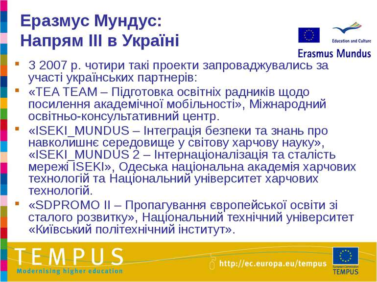 Еразмус Мундус: Напрям ІІІ в Україні З 2007 р. чотири такі проекти запроваджу...
