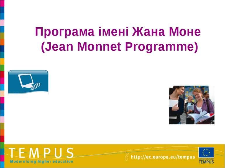 Програма імені Жана Моне (Jean Monnet Programme)