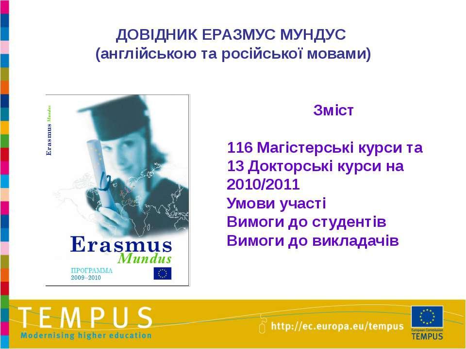 ДОВІДНИК ЕРАЗМУС МУНДУС (англійською та російської мовами) Зміст 116 Магістер...