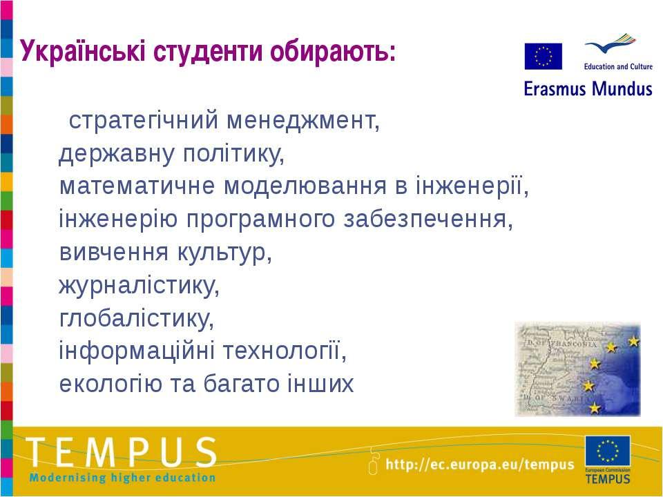 Українські студенти обирають: стратегічний менеджмент, державну політику, мат...