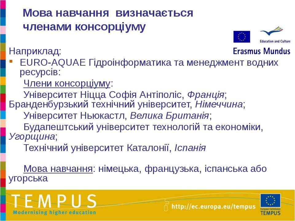 Мова навчання визначається членами консорціуму Наприклад: EURO-AQUAE Гідроінф...