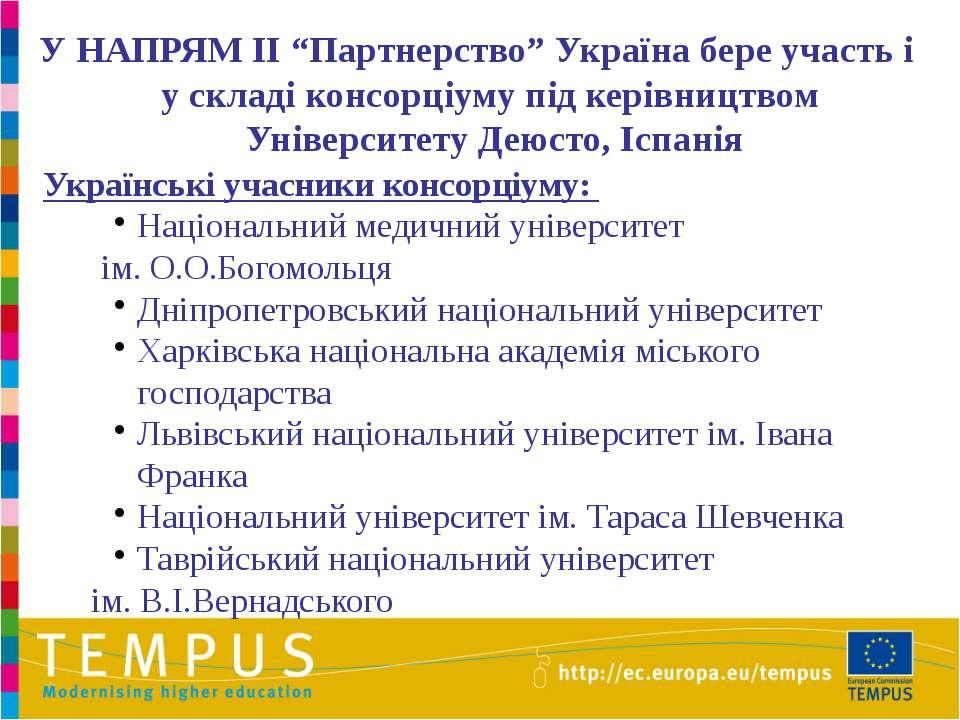 """У НАПРЯМ II """"Партнерство"""" Україна бере участь і у складі консорціуму під кері..."""