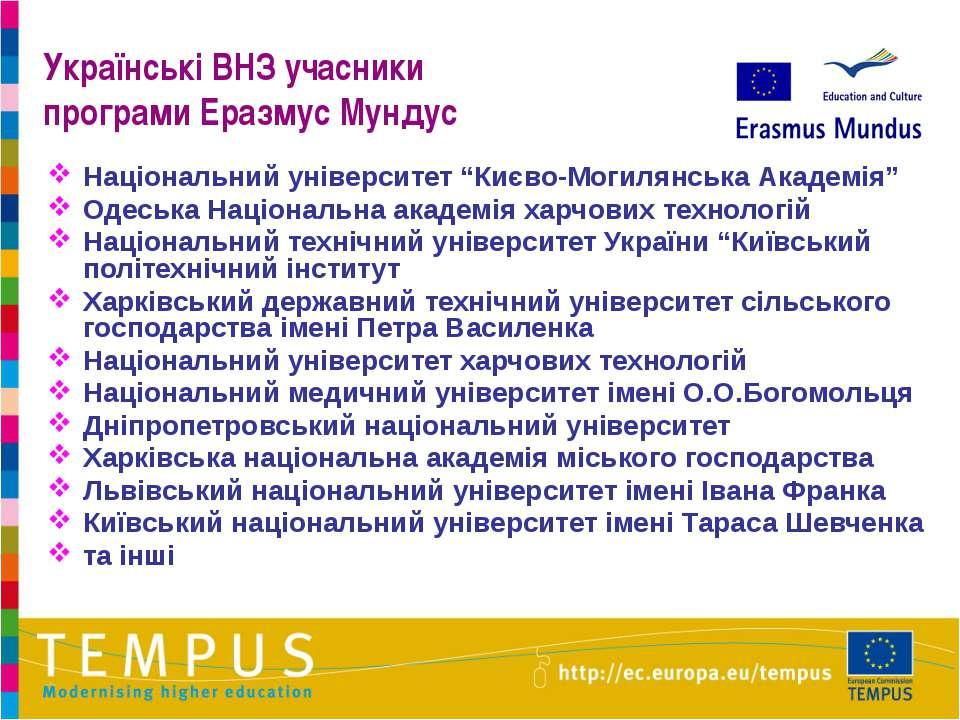 """Українські ВНЗ учасники програми Еразмус Мундус Національний університет """"Киє..."""