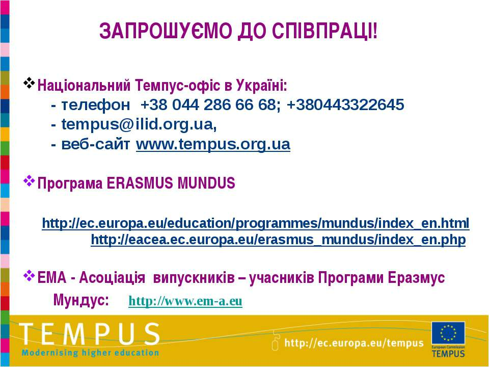 ЗАПРОШУЄМО ДО СПІВПРАЦІ! Національний Темпус-офіс в Україні: - телефон +38 04...
