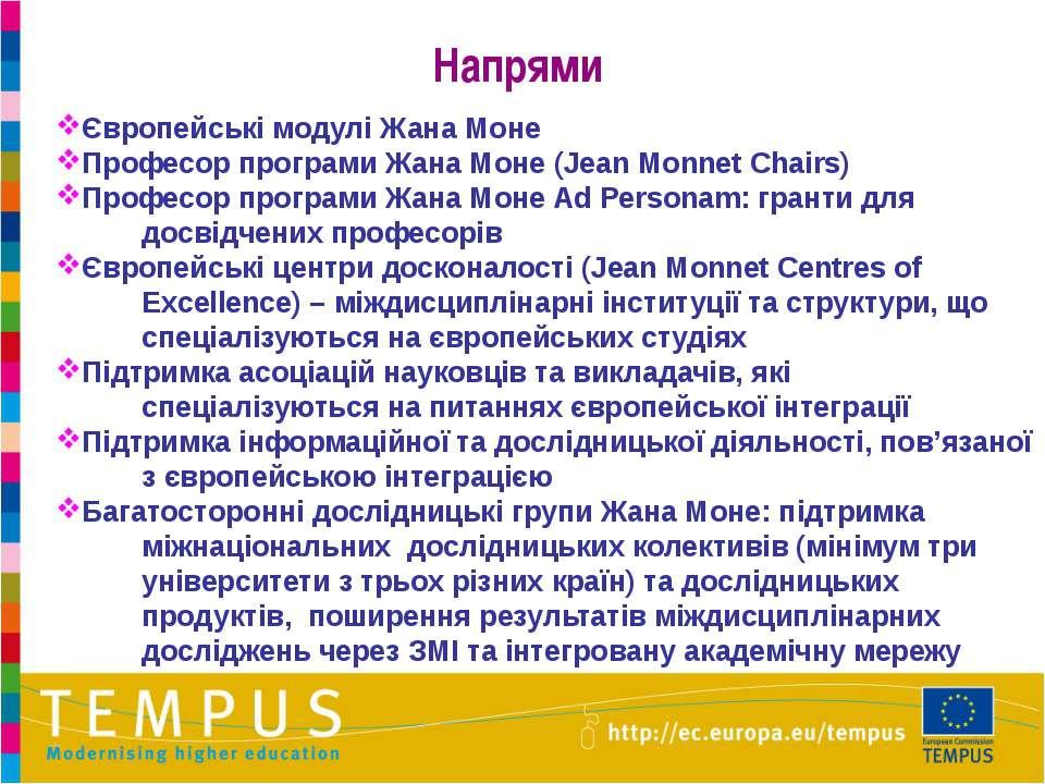 Європейські модулі Жана Моне Професор програми Жана Моне (Jean Monnet Chairs)...