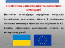 Політична консолідація та зміцнення демократії Політична консолідація передба...