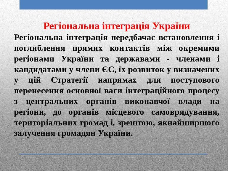 Регіональна інтеграція України Регіональна інтеграція передбачає встановлення...